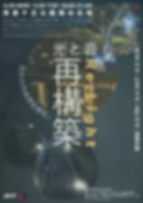 ひょうたん池ポスター.png