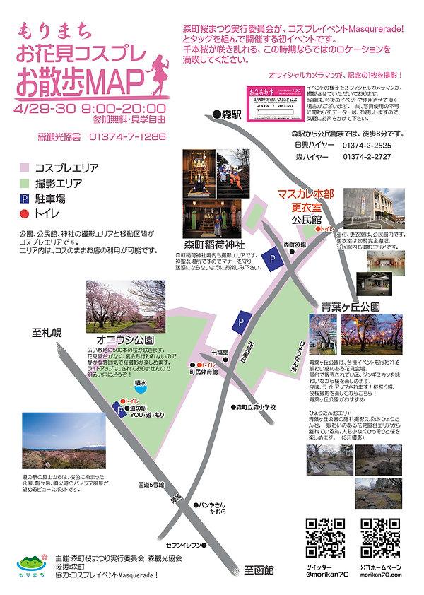 散歩MAPweb.jpg