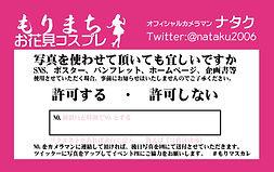 花見コスプレオフィシャルカメラマン名刺.jpg