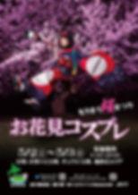 お花見コスプレポスター原版2020(1).jpg