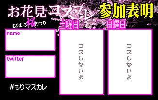 お花見参加表明2020.jpg