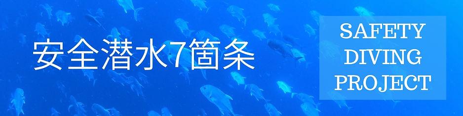 安全潜水7箇条 (1).jpg