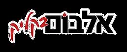 לוגו אלבום חדש-02.png