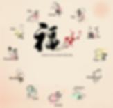 01-00-01 ~ Chinese Zodiac Animals.PNG