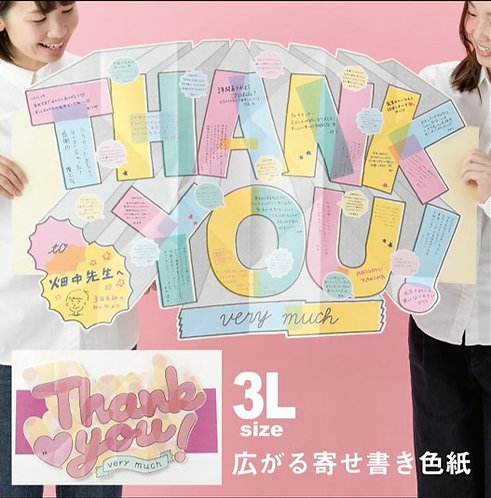 日本Iroha Thank You 立體彈出祝福卡 (31x33cm)