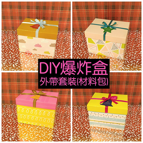 DIY爆炸盒(長形版)外賣套裝 PhotoBox DIY Package