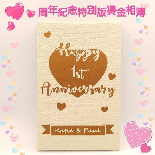 周年紀念特別版-燙金麻布相簿 (情人節特別版-外帶DIY套裝)