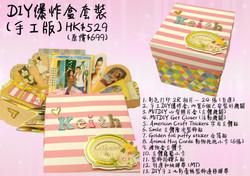 handmade box Display List