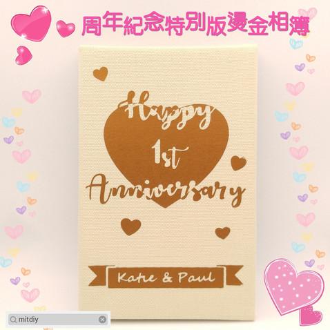 周年紀念款 Happy Anniversary