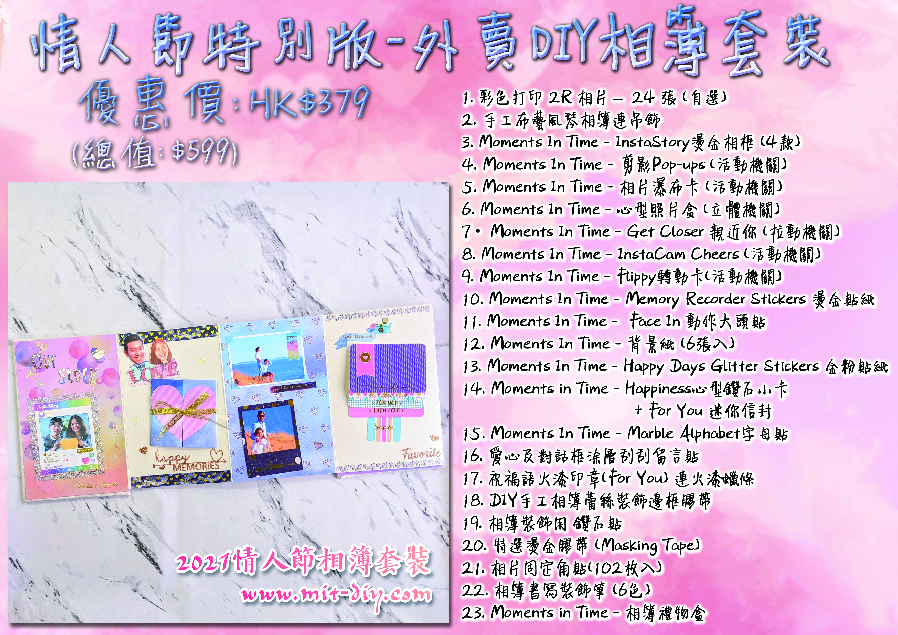 Package List Vday2021