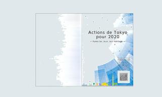 TOKYO2020多言語(表紙面)