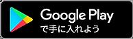 badge_google_play.png
