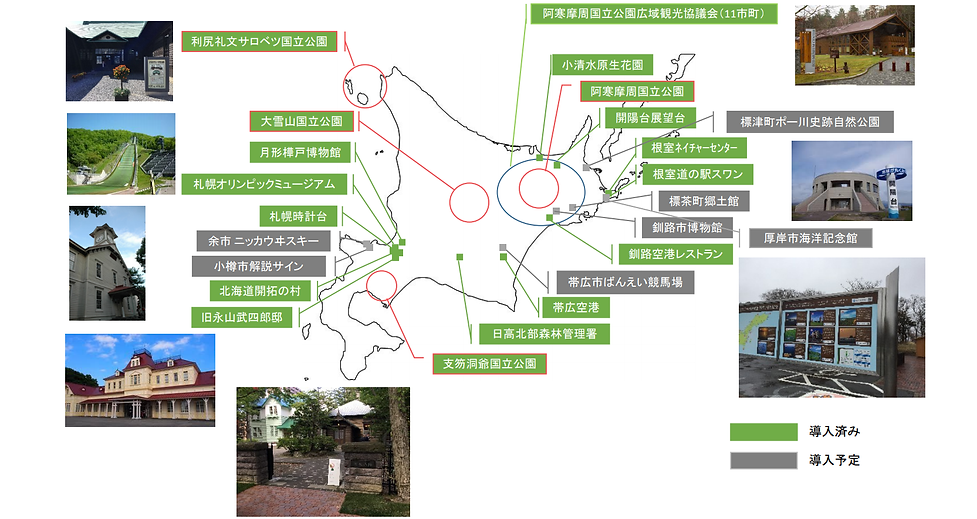 北海道採用MAP.png