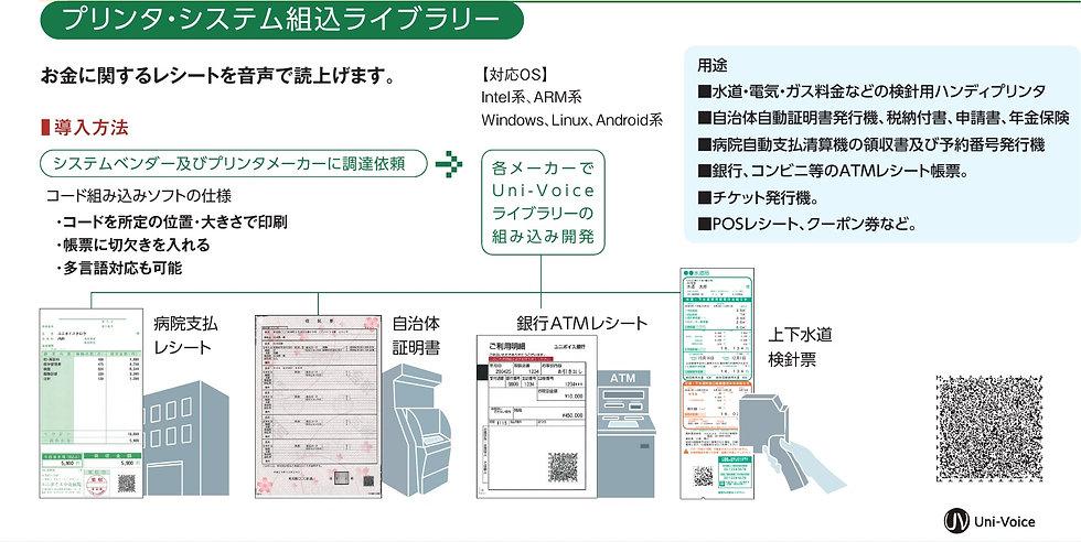 プリンターシステム組込ライブラリ.jpg