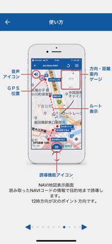 NAVI地図表示画面
