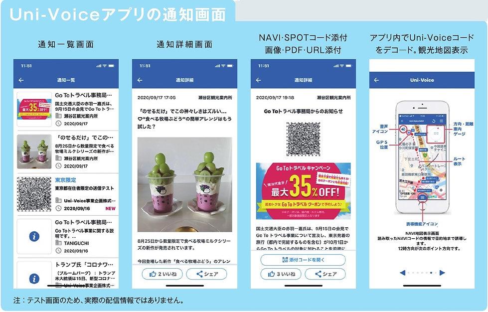 観光情報プッシュ配信システム4.jpg