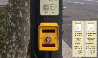 歩行者用押しボタン