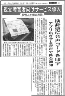 長幌上水道企業団