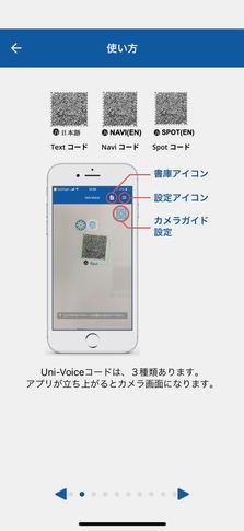 Uni-Voiceコードの種類