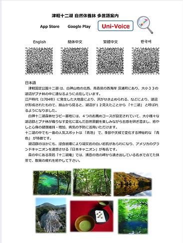 林野庁パンフ_津軽.png