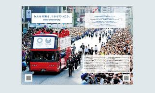 TOKYO2020ガイドブック(見開き面)