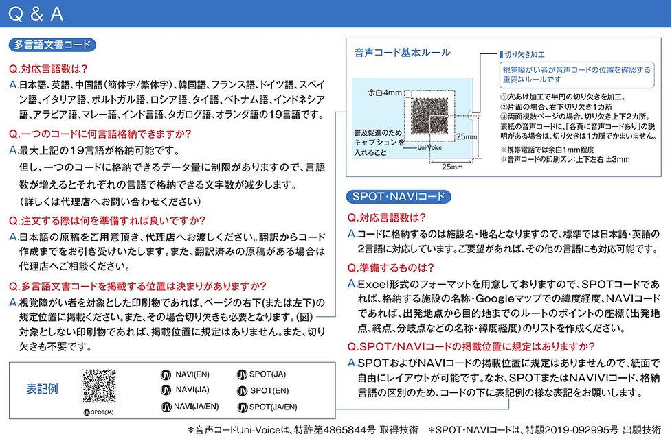 FAQとコード表記例.jpg