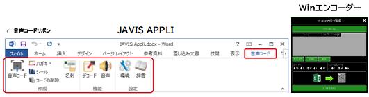 JAVISアプリ画面