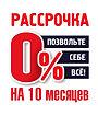 rassrochka_mic.jpg