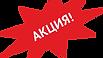 aktsiya-678x381.png