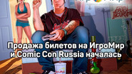 Билеты на «ИгроМир 2015» и Comic Con Russia 2015 уже в продаже!