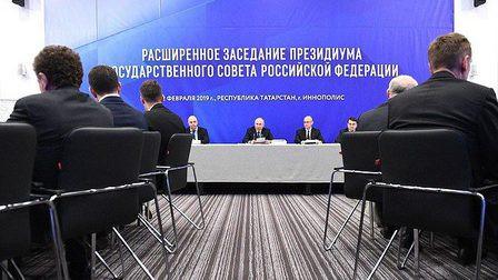 12 февраля состоялось заседание Госсовета РФ,