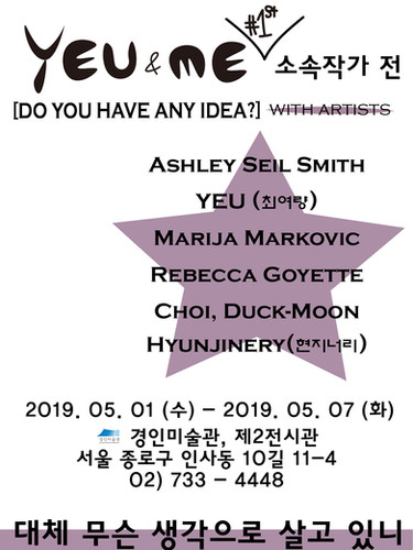 YEU&ME_The First Group Exhibition