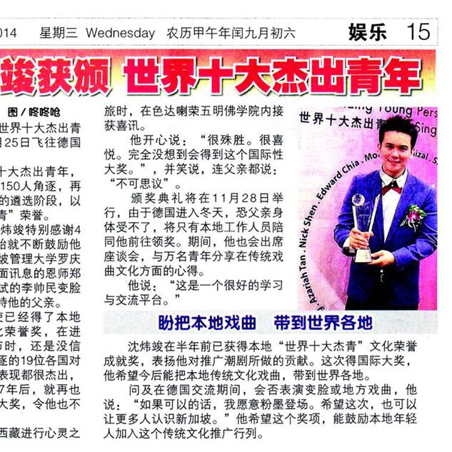 TOYP Award.jpg