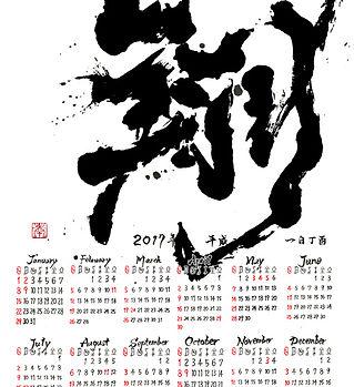 アンサー2017年翔タイトルパターンB.jpg