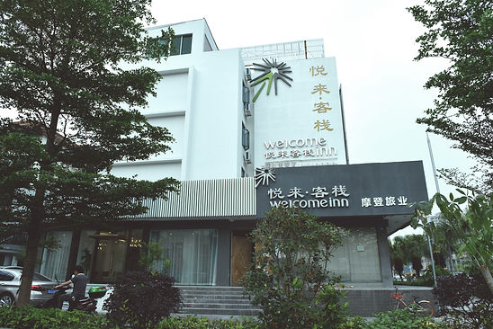Baoan Hotel.jpg