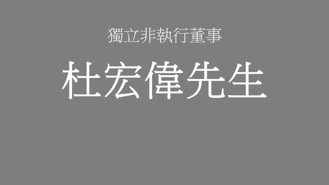 杜宏偉先生