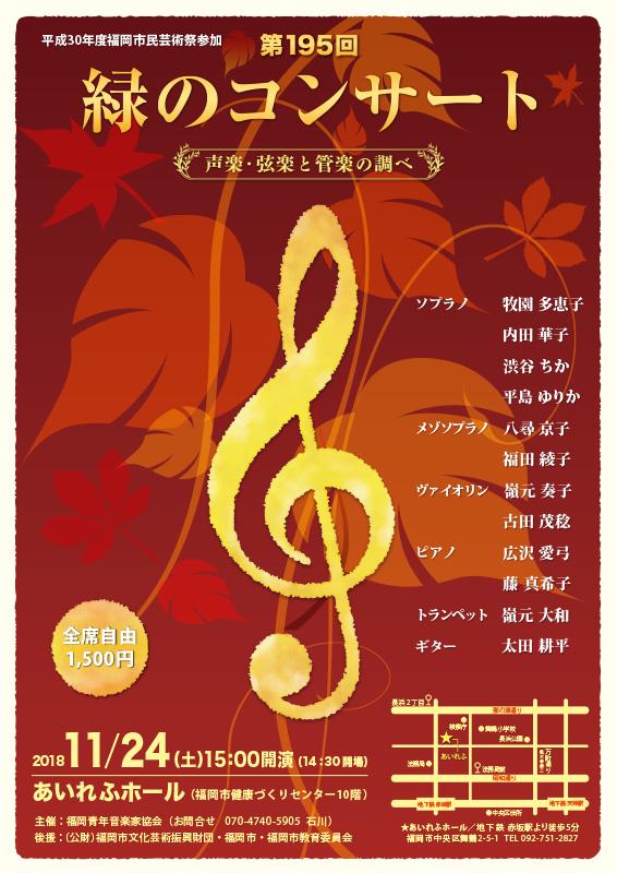 福岡青年音楽家協会