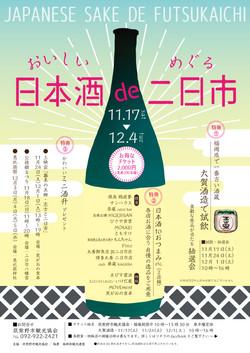 日本酒de二日市