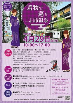 筑紫野市観光協会