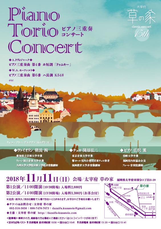 太宰府草の家コンサート