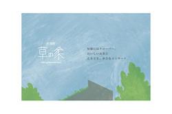 太宰府草の家