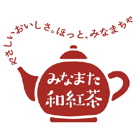 みなまた和紅茶