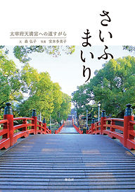 saifumairi_hyoshi.jpg