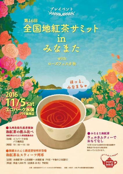 全国地紅茶サミット