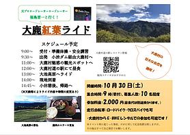 大鹿ライド10月30日.png