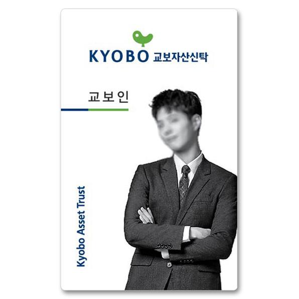 교보자산신탁_사원증_idcard.jpg