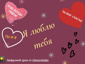 "Цифровой урок ""День св. Валентина"""