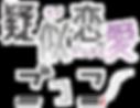 giji_master190426_borderw.png