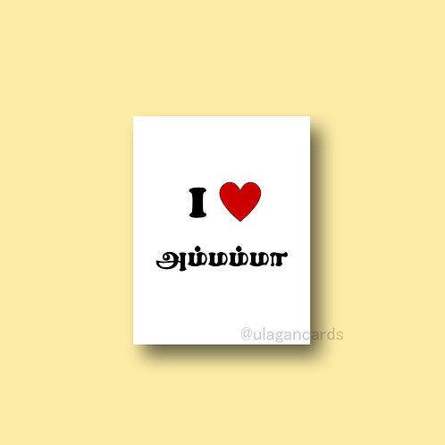 i heart ammamma