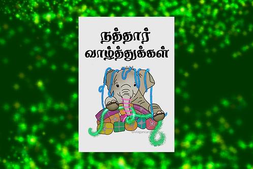 christmas baby elephant